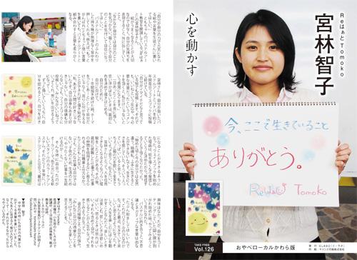 Reはぁと Tomoko